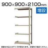 【追加/増設用】スチールラック 中量 500kg-増設 5段/幅900×奥行900×高さ2100mm/KT-KRL-099021-C5