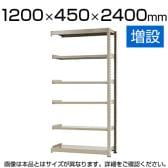 【追加/増設用】スチールラック 中量 500kg-増設 6段/幅1200×奥行450×高さ2400mm/KT-KRL-124524-C6