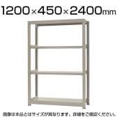 【本体】スチールラック 中量 500kg-単体 4段/幅1200×奥行450×高さ2400mm/KT-KRL-124524-S4