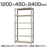 【本体】スチールラック 中量 500kg-単体 6段/幅1200×奥行450×高さ2400mm/KT-KRL-124524-S6