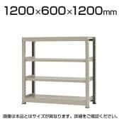 【本体】スチールラック 中量 500kg-単体 4段/幅1200×奥行600×高さ1200mm/KT-KRL-126012-S4