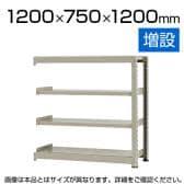 【追加/増設用】スチールラック 中量 500kg-増設 4段/幅1200×奥行750×高さ1200mm/KT-KRL-127512-C4