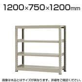 【本体】スチールラック 中量 500kg-単体 4段/幅1200×奥行750×高さ1200mm/KT-KRL-127512-S4