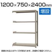 【追加/増設用】スチールラック 中量 500kg-増設 4段/幅1200×奥行750×高さ2400mm/KT-KRL-127524-C4