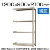 【追加/増設用】スチールラック 中量 500kg-増設 4段/幅1200×奥行900×高さ2100mm/KT-KRL-129021-C4