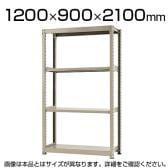【本体】スチールラック 中量 500kg-単体 4段/幅1200×奥行900×高さ2100mm/KT-KRL-129021-S4