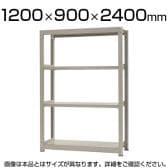 【本体】スチールラック 中量 500kg-単体 4段/幅1200×奥行900×高さ2400mm/KT-KRL-129024-S4