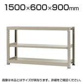 【本体】スチールラック 中量 500kg-単体 3段/幅1500×奥行600×高さ900mm/KT-KRL-156009-S3