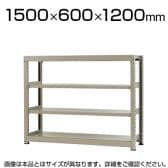 【本体】スチールラック 中量 500kg-単体 4段/幅1500×奥行600×高さ1200mm/KT-KRL-156012-S4