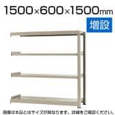 【追加/増設用】スチールラック 中量 500kg-増設 4段/幅1500×奥行600×高さ1500mm/KT-KRL-156015-C4
