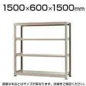 【本体】スチールラック 中量 500kg-単体 4段/幅1500×奥行600×高さ1500mm/KT-KRL-156015-S4