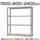 【本体】スチールラック 中量 500kg-単体 4段/幅1500×奥行600×高さ2400mm/KT-KRL-156024-S4