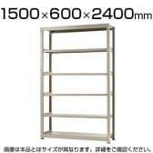 【本体】スチールラック 中量 500kg-単体 6段/幅1500×奥行600×高さ2400mm/KT-KRL-156024-S6