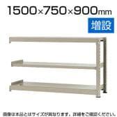 【追加/増設用】スチールラック 中量 500kg-増設 3段/幅1500×奥行750×高さ900mm/KT-KRL-157509-C3
