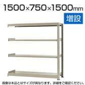 【追加/増設用】スチールラック 中量 500kg-増設 4段/幅1500×奥行750×高さ1500mm/KT-KRL-157515-C4