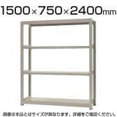 【本体】スチールラック 中量 500kg-単体 4段/幅1500×奥行750×高さ2400mm/KT-KRL-157524-S4