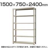 【本体】スチールラック 中量 500kg-単体 6段/幅1500×奥行750×高さ2400mm/KT-KRL-157524-S6