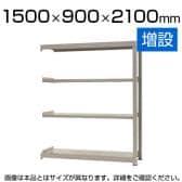 【追加/増設用】スチールラック 中量 500kg-増設 4段/幅1500×奥行900×高さ2100mm/KT-KRL-159021-C4