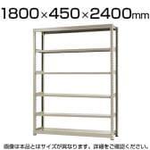 【本体】スチールラック 中量 500kg-単体 6段/幅1800×奥行450×高さ2400mm/KT-KRL-184524-S6