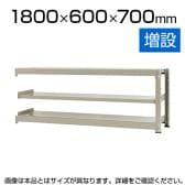 【追加/増設用】スチールラック 中量 500kg-増設 3段/幅1800×奥行600×高さ700mm/KT-KRL-186007-C3