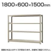 【本体】スチールラック 中量 500kg-単体 4段/幅1800×奥行600×高さ1500mm/KT-KRL-186015-S4