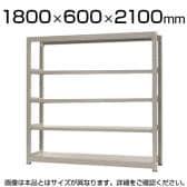 【本体】スチールラック 中量 500kg-単体 5段/幅1800×奥行600×高さ2100mm/KT-KRL-186021-S5