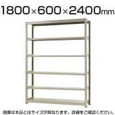 【本体】スチールラック 中量 500kg-単体 6段/幅1800×奥行600×高さ2400mm/KT-KRL-186024-S6