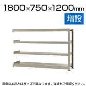 【追加/増設用】スチールラック 中量 500kg-増設 4段/幅1800×奥行750×高さ1200mm/KT-KRL-187512-C4