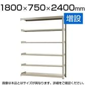 【追加/増設用】スチールラック 中量 500kg-増設 6段/幅1800×奥行750×高さ2400mm/KT-KRL-187524-C6