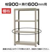 【追加/増設用】★オプション★中量 500kg/段 追加棚板/幅900×奥行600mm/KT-KRL-SP0960