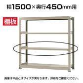 【追加/増設用】★オプション★中量 500kg/段 追加棚板/幅1500×奥行450mm/KT-KRL-SP1545