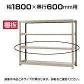 【追加/増設用】★オプション★中量 500kg/段 追加棚板/幅1800×奥行600mm/KT-KRL-SP1860
