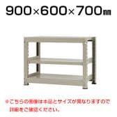 【本体】スチールラック 中量 300kg-単体 3段/幅900×奥行600×高さ700mm/KT-KRM-096007-S3