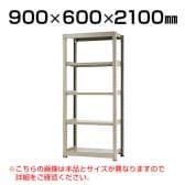 【本体】スチールラック 中量 300kg-単体 5段/幅900×奥行600×高さ2100mm/KT-KRM-096021-S5
