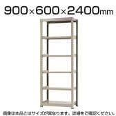 【本体】スチールラック 中量 300kg-単体 6段/幅900×奥行600×高さ2400mm/KT-KRM-096024-S6