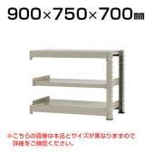 【追加/増設用】スチールラック 中量 300kg-増設 3段/幅900×奥行750×高さ700mm/KT-KRM-097507-C3