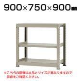 【本体】スチールラック 中量 300kg-単体 3段/幅900×奥行750×高さ900mm/KT-KRM-097509-S3