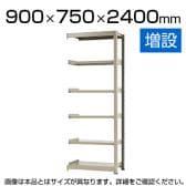 【追加/増設用】スチールラック 中量 300kg-増設 6段/幅900×奥行750×高さ2400mm/KT-KRM-097524-C6