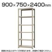 【本体】スチールラック 中量 300kg-単体 6段/幅900×奥行750×高さ2400mm/KT-KRM-097524-S6