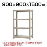 【本体】スチールラック 中量 300kg-単体 4段/幅900×奥行900×高さ1500mm/KT-KRM-099015-S4