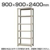 【本体】スチールラック 中量 300kg-単体 6段/幅900×奥行900×高さ2400mm/KT-KRM-099024-S6