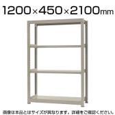 【本体】スチールラック 中量 300kg-単体 4段/幅1200×奥行450×高さ2100mm/KT-KRM-124521-S4