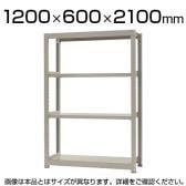 【本体】スチールラック 中量 300kg-単体 4段/幅1200×奥行600×高さ2100mm/KT-KRM-126021-S4
