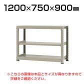 【本体】スチールラック 中量 300kg-単体 3段/幅1200×奥行750×高さ900mm/KT-KRM-127509-S3