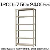 【本体】スチールラック 中量 300kg-単体 6段/幅1200×奥行750×高さ2400mm/KT-KRM-127524-S6
