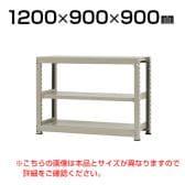 【本体】スチールラック 中量 300kg-単体 3段/幅1200×奥行900×高さ900mm/KT-KRM-129009-S3