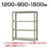 【本体】スチールラック 中量 300kg-単体 4段/幅1200×奥行900×高さ1500mm/KT-KRM-129015-S4