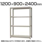 【本体】スチールラック 中量 300kg-単体 4段/幅1200×奥行900×高さ2400mm/KT-KRM-129024-S4