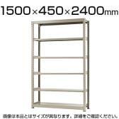 【本体】スチールラック 中量 300kg-単体 6段/幅1500×奥行450×高さ2400mm/KT-KRM-154524-S6