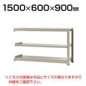 【追加/増設用】スチールラック 中量 300kg-増設 3段/幅1500×奥行600×高さ900mm/KT-KRM-156009-C3
